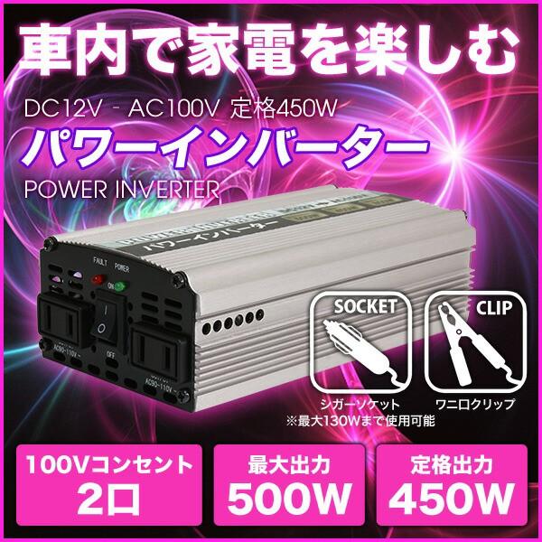 【送料無料】インバーター DC-AC 家電機器 車内電...