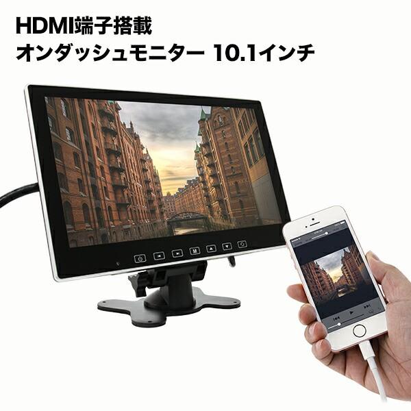 【送料無料】 10.1インチ オンダッシュモニター H...
