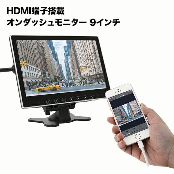 【送料無料】 9インチ オンダッシュモニター HDMI...