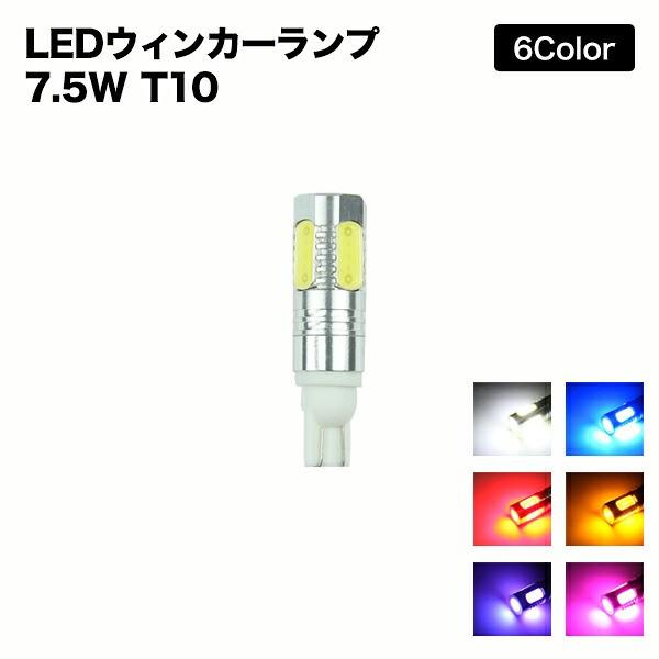 【メール便送料無料】LED ウェッジ球 7.5W T10  ...