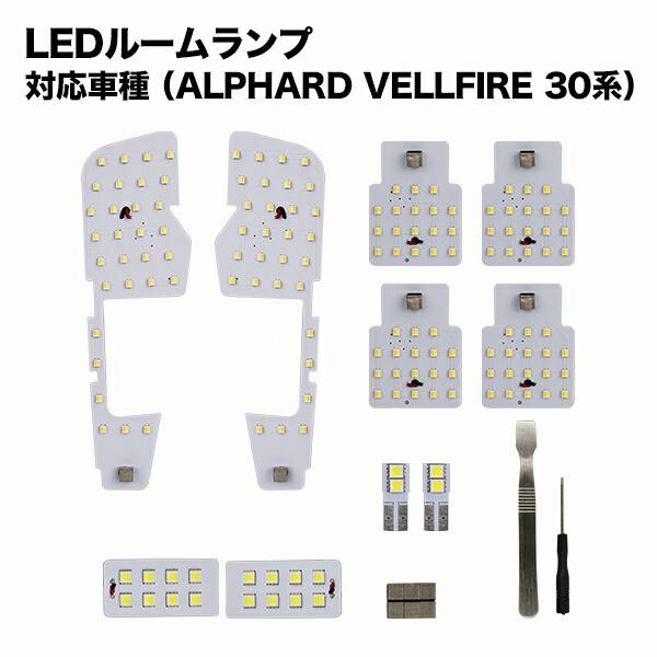 【送料無料】LEDルームランプ ヴェルファイア ア...
