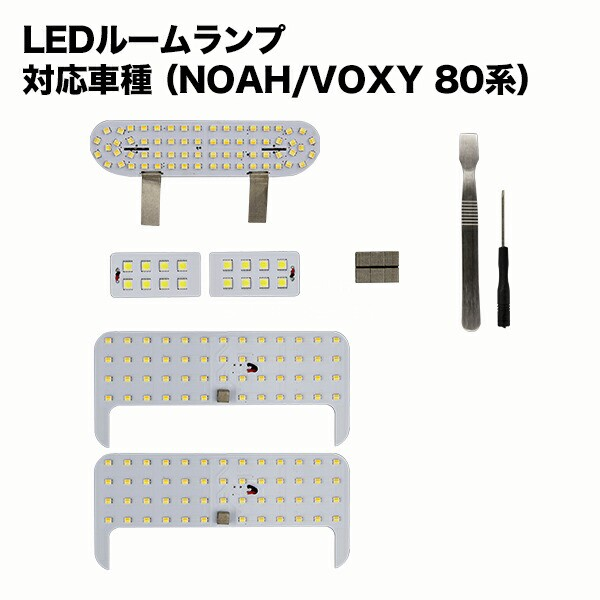 【送料無料】LED ルームランプ  ヴォクシー ノア ...