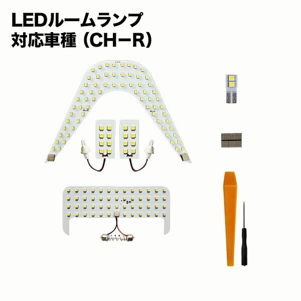 【送料無料】LED ルームランプ C-HR 車種専用設計...