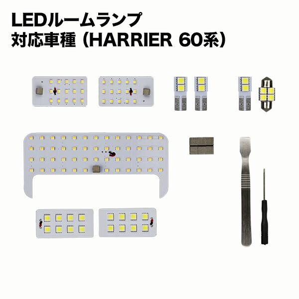 【送料無料】LED ルームランプ ハリアー 60系 AVU...