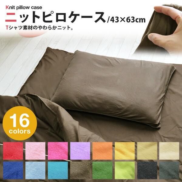 Tシャツ素材の柔らかニット ピロケース 枕カバー ...