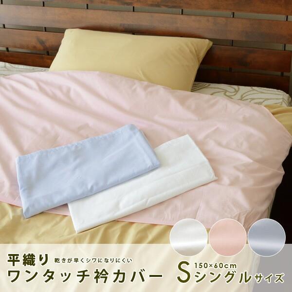 ワンタッチ衿カバー シングルサイズ用 平織り(襟...