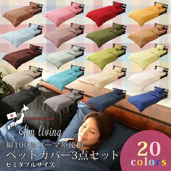 20色 日本製 ベッド用カバー3点セット セミダブル...