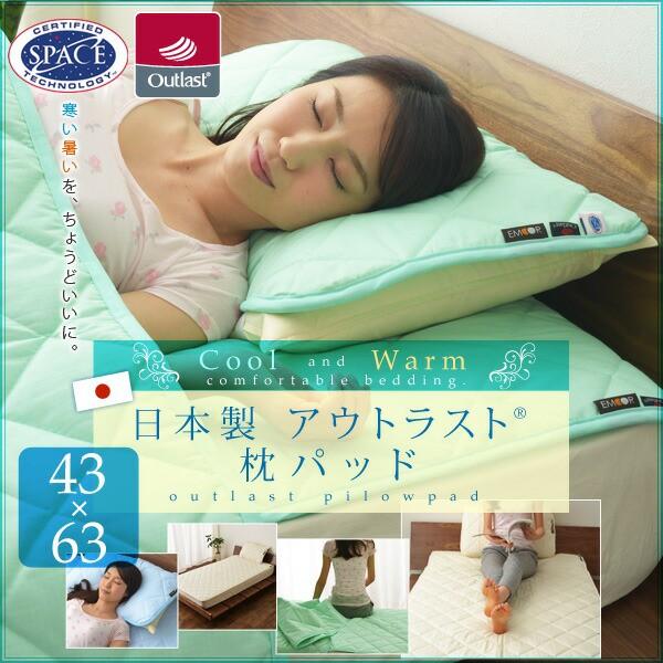 アウトラスト 枕パッド ひんやりマット 43×63cm ...