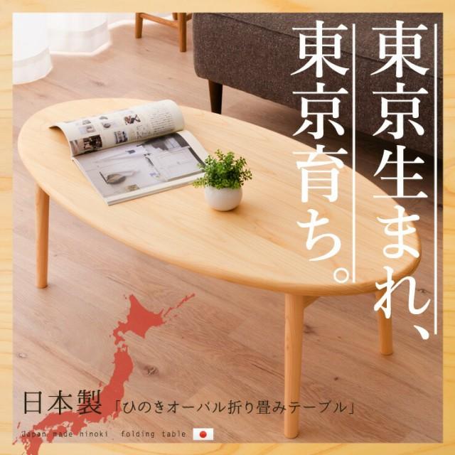 日本製 ひのき 折りたたみ オーバルテーブル テ...