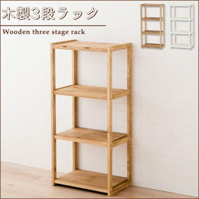 木製3段ラック  オープンラック ラック シェル...