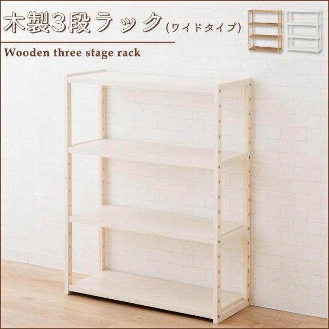 木製3段ラック ワイド オープンラック ラック ...