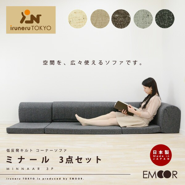 コーナーソファ フロアソファ 三人掛け 座椅子 ロ...