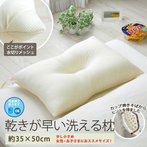 乾きが早い 洗える枕 35×50cm ウォッシャブル枕 ...