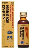 【第2類医薬品】佐藤製薬ユンケル黄帝ロイヤル2...