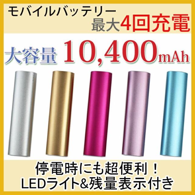 モバイルバッテリー 大容量 10400mAh LEDライト付...