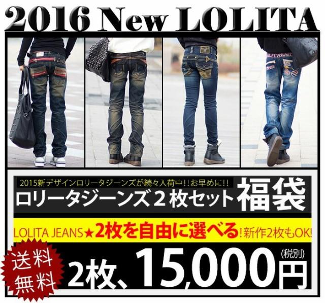 ロリータジーンズ★2016福袋【2枚15,000円(税別)...