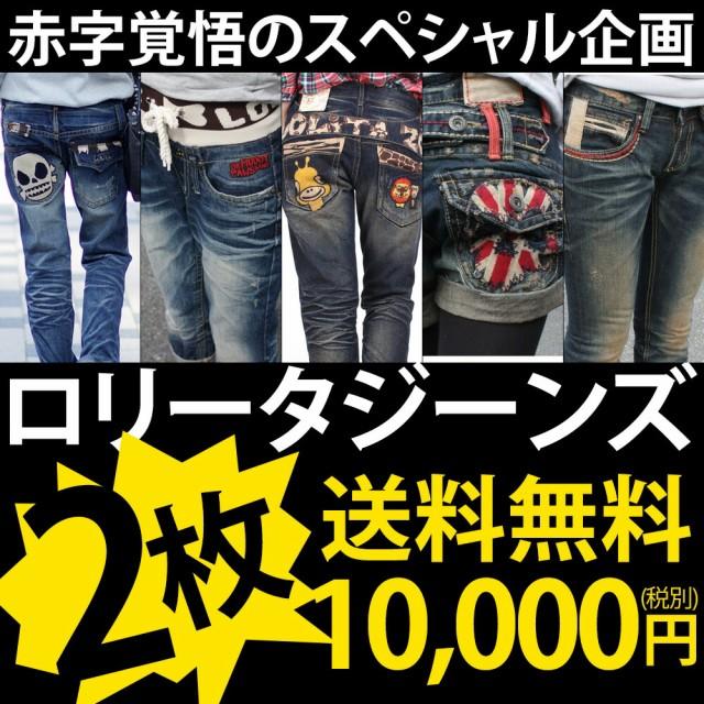 ★超目玉商品★LOLITA JEANS 2枚で10,000円?!...