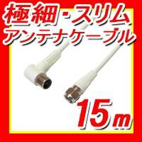 フジパーツ 極細アンテナケーブル 15.0m スリムタ...