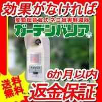 送料無料!【日本製】【電池付属タイプ・返金保証...