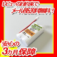 【R】ニッケル水素採用!NTTコードレスホン子...