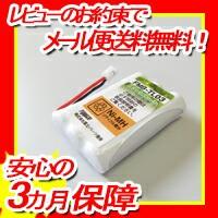 【R】ブラザー コードレスホン子機用充電池【BCL...