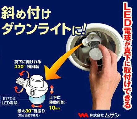 【口金E17専用】斜め付けダウンライトに!LED電球...