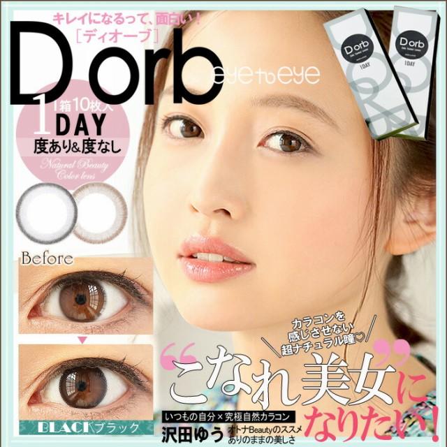 【Dorb ディオーブワンデー★全2色】 [1箱10枚]1...