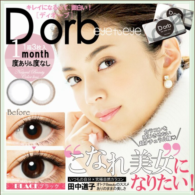 【Dorb ディオーブ★全2色】 [1箱3枚]1ヶ月/±0.0...