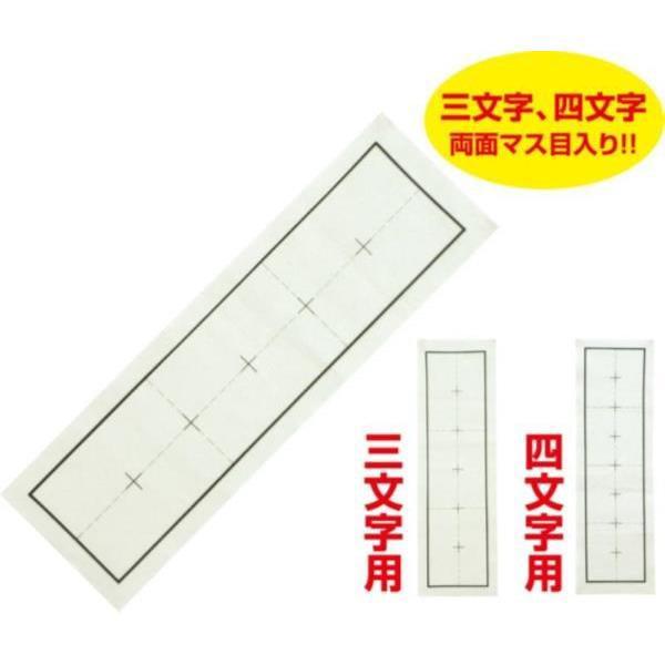八ツ切判 下敷き 罫線入B ( '003673 / AC10255987...