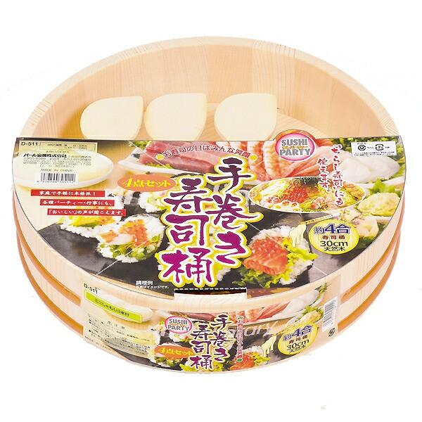 すしパーティー 手巻き寿司桶30cm 4点セット ( D-...