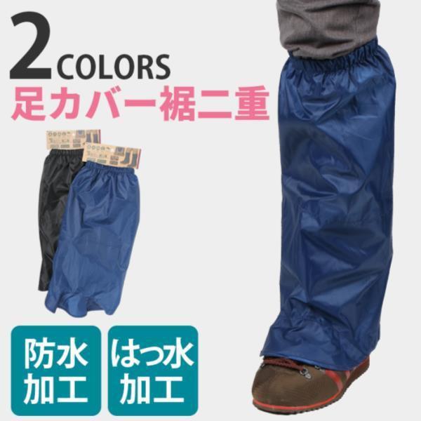 R-720  足カバー 裾二重 フリー (KAJ)