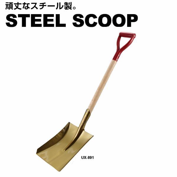 スチール角形スコップ type2 UX-891 ( UX-0891 ス...