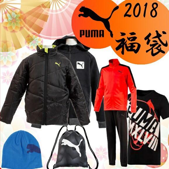 KidsA-10000 2018年 PUMA 福袋 キッズA(6点セッ...