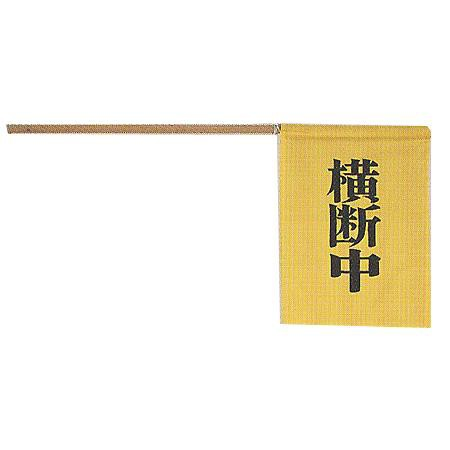 横断旗(A) [分類:安全グッズ](ES31565/S-23)...