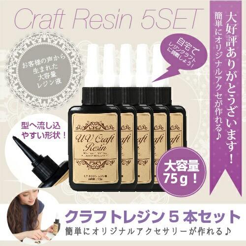 UVクラフトレジン液 75g(5本) 【UV/LED対応】...