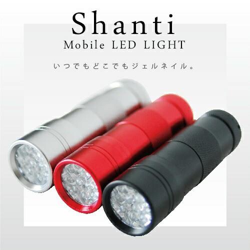 ジェルネイル用UVライト ペン型LEDライト Shanti ...