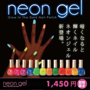 Neon Gel -Glow In The Dark-蛍光ネイルポリッシ...