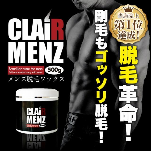 ブラジリアンワックス メンズ専用★clair Menz wa...