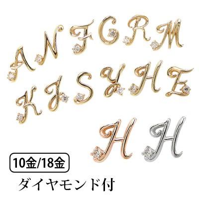 K10、K18から選べる!YG/PG/WG ダイヤモンド イニ...