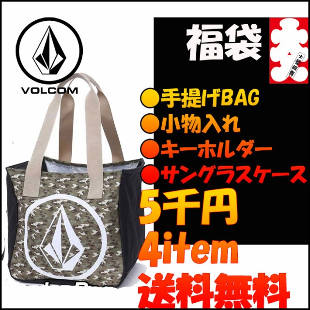 volcom ボルコム 福袋 【手提げBAG+小物3点 】4点...