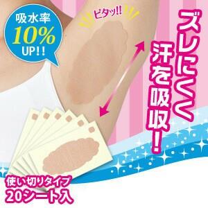 脇汗 シート【メール便OK】ワキに直接貼る汗とり...