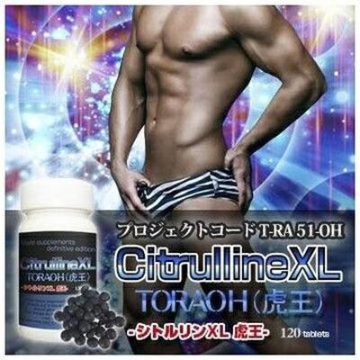 【送料無料♪】Citrulline XL TORAOH 虎王 シトル...