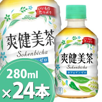 【メーカー直送・代引不可】爽健美茶 280mlPET×2...