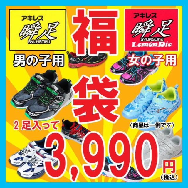 【3000円以上で送料無料】【福袋】キッズスニーカ...