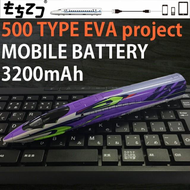 もちてつ 新幹線型バッテリー 500TYPE EVA PROJEC...