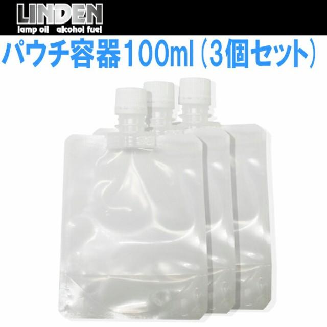 【LINDEN】リンデン 100ml パウチ容器 3個セッ...