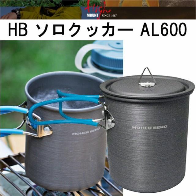 ハイマウント HB ソロクッカー AL600 アウトドア...