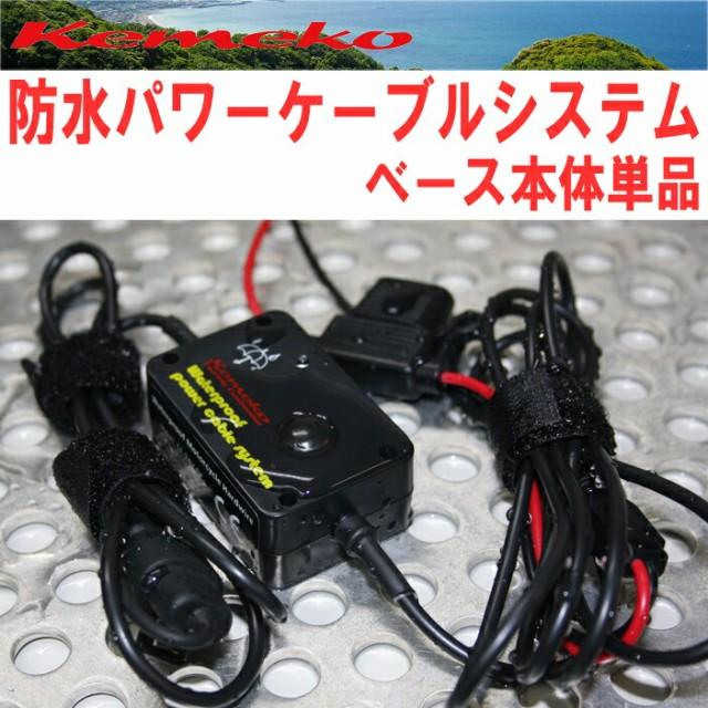【kemeko】ケメコ バイク用  防水USB 充電パワー...