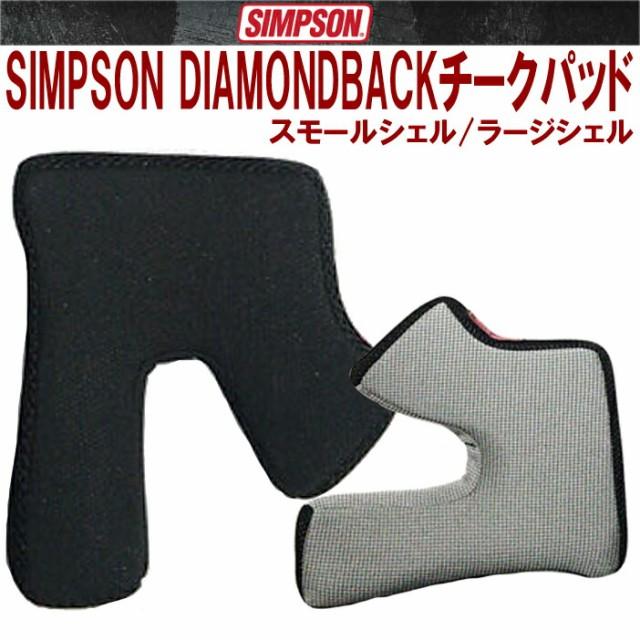 【SIMPSON】シンプソンヘルメット DIAMONDBACK交...
