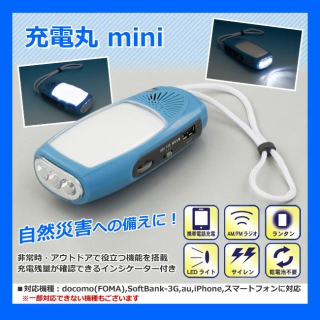 【マリン商事】充電丸mini HE-20292 防災・アウト...